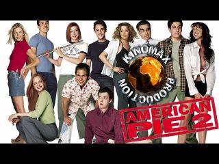 ������������ ����� 2  American Pie 2 (2001) ���������, �������
